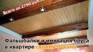 видео фальшбалки на потолок