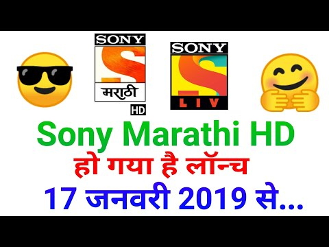 Sony Marathi HD Channel Launched W.e.f. 17th January 2019