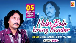 Mein Bola Wrong Number || Ashok Zakhmi Muqabla Tina Praveen || Audio Song || Musicraft
