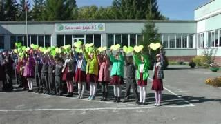 Флешмоб-поздравление с Днем учителя от начальной школы МБОУ СОШ № 5
