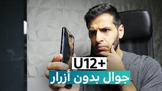 من الأخير: سلبيات وإيجابيات HTC U12 بلس