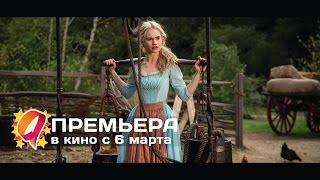 Золушка (2015) HD трейлер | премьера 6 марта