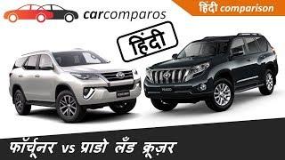 फॉर्चूनर v/s लॅंड क्रूज़र प्राडो हिंदी Fortuner vs Land Cruiser Prado Hindi Comparison Review Toyota