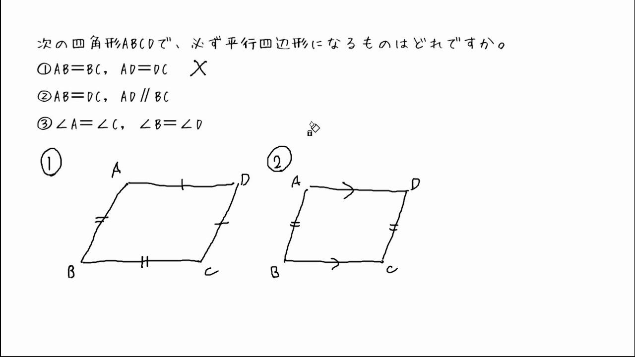 四辺 条件 平行 形