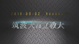 2018 関東学生秋季リーグ 筑波大vs立教大