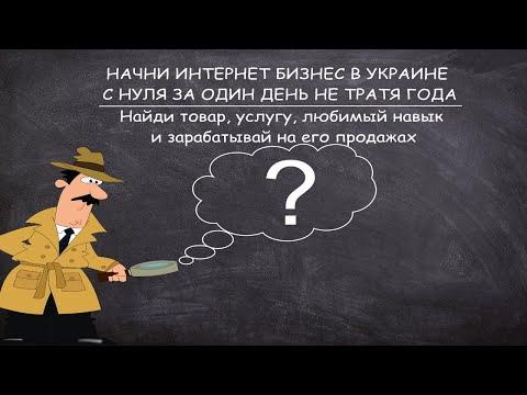 Обучение интернет бизнесу в Украине для начинающих с нуля за один день. #бизнес_с_нуля