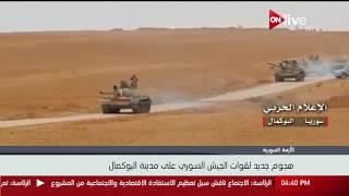 هجوم جديد لقوات الجيش السوري على مدينة البوكمال