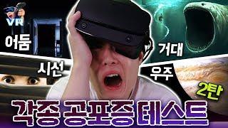 와.하.나.도.안.무.섭.다. - VR 공포시뮬레이터 - 겜브링(GGAMBRING)