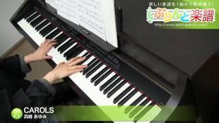 CAROLS / 浜崎 あゆみ / ピアノ(ソロ) / 中級 浜崎あゆみ 検索動画 48