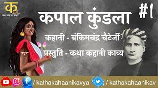 Bankim Chandra Chatterjee - Kapal Kundala # 1 (Audio Book)