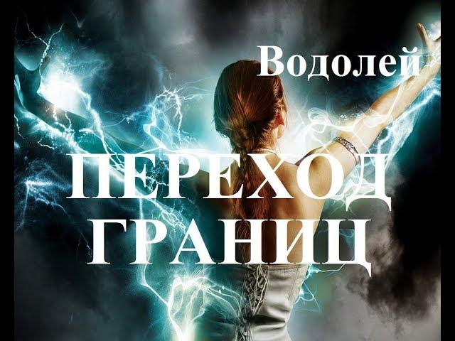 ВОДОЛЕЙ.  ТОП-5 главных событий 2020 -2025 гг. Таро. Предсказание.