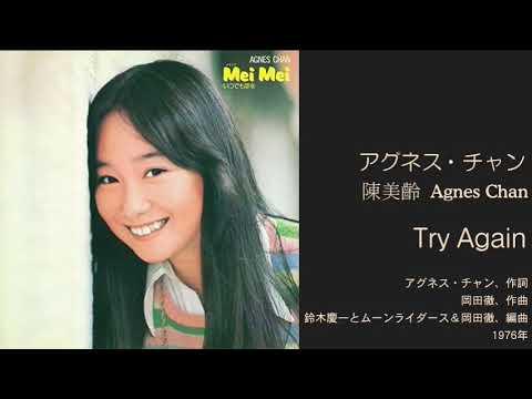 """アグネス・チャン「Try Again」 from album """"Mei Mei いつでも夢を"""" 1976年"""