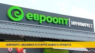 «Евроопт» помогает малому бизнесу