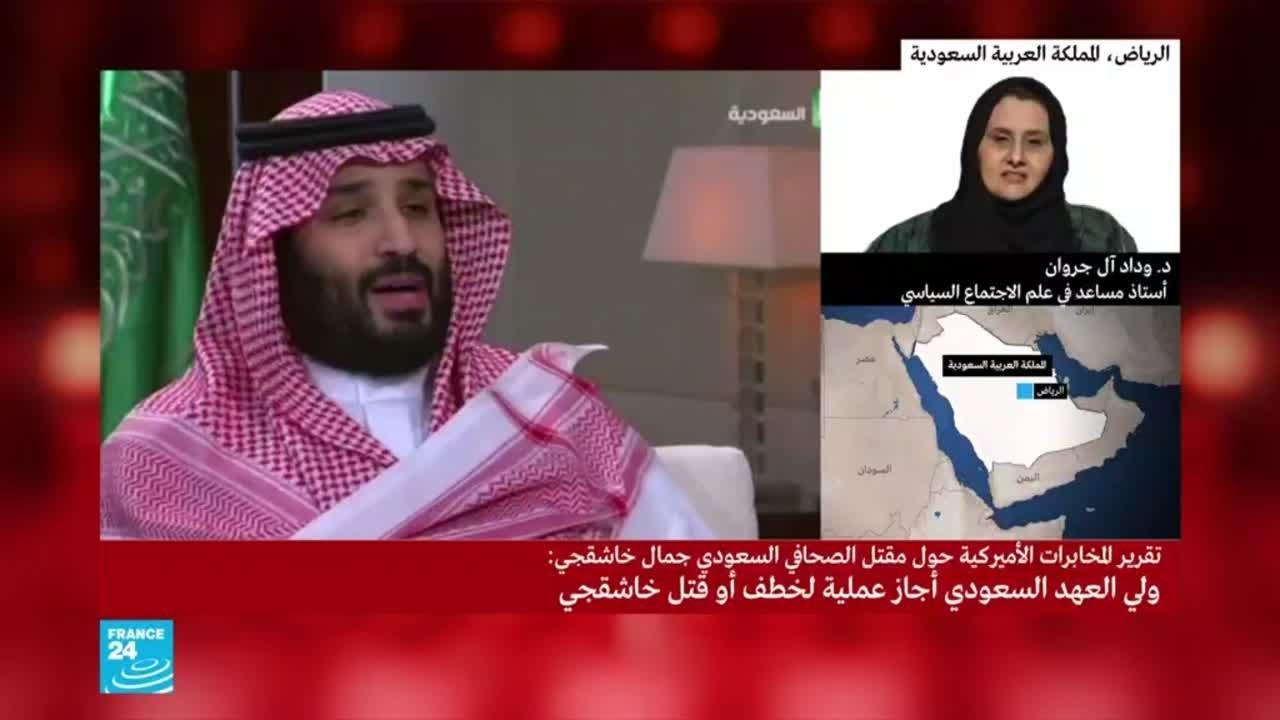 إعادة ضبط العلاقات الأمريكية السعودية في ضوء تقرير مقتل خاشقجي.. كيف؟  - نشر قبل 1 ساعة
