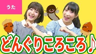 【♪うた】どんぐりころころ〈振り付き〉【こどものうた・童謡・唱歌】Japanese Children's Song