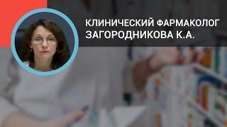 клинический фармаколог Загородникова К.А.: Фармаконадзор в России и в мире