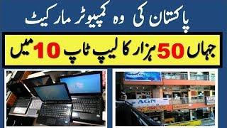Pakistan Cheapest Laptop / Computer Market