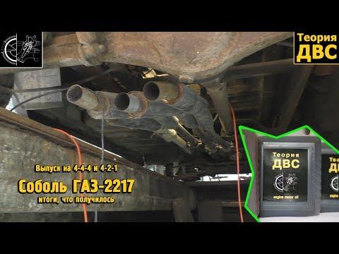 Соболь ГАЗ-2217 #1 Выпуск 4-4-4 и 4-2-1 - итоги, что получилось