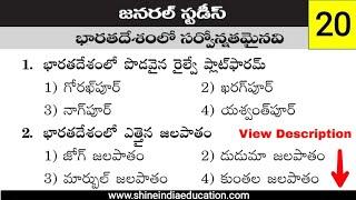 General Studies Practice Bits in Telugu    భారతదేశంలో సర్వోన్నతమైనవి Model Practice Bits Telugu