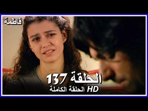فاطمة الحلقة - 137 كاملة (مدبلجة بالعربية) Fatmagul