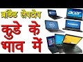 Branded Laptop In Rs 5000 only |Cheapest Laptop Market| old laptop at cheap price | wholesale laptop