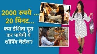 Ishita Dutta ने लिया Shopping Challenge, क्या कर पाएंगी पूरा? | Lokhandwala Market