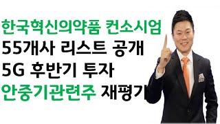 한독, 종근당, 유한양행, 동화약품 한국혁신의약품컨소시엄(KIMCo) 공식출범 수혜? 리스트공개, 5G관련주 후반기 투자집중! 에이스테크, 오이솔루션 다시보자.