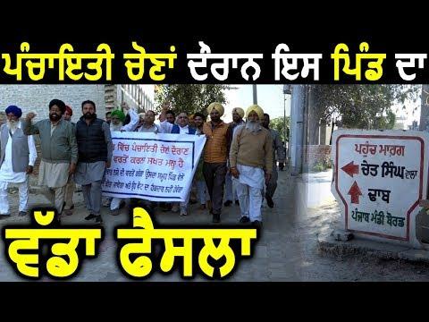 Exclusive - Panchayat Election के दौरान इस Village के लोगों ने लिया बड़ी फैसला