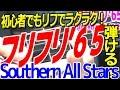 フリフリ'65 サザンオールスターズ (Southern All Stars)|ギター奏法解説