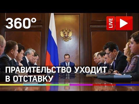 ⚡️ Правительство России в полном составе уходит в отставку. Прямая трансляция