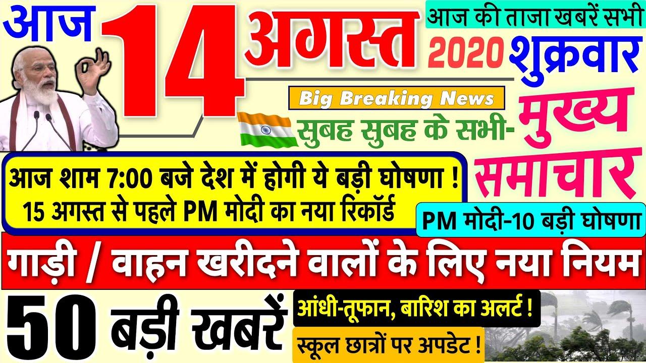 Today Breaking News ! आज 14 अगस्त 2020 के मुख्य समाचार बड़ी खबरें, PM Modi,74th ID, #SBI, Railway
