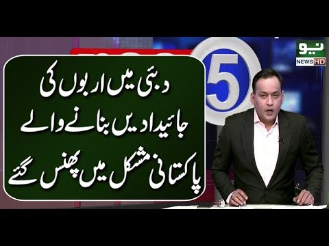 FIA's action against The Pakistanis who made properties in Dubai   Neo @ Five