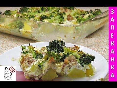 Запеканка с брокколи, мясом и картофелем!
