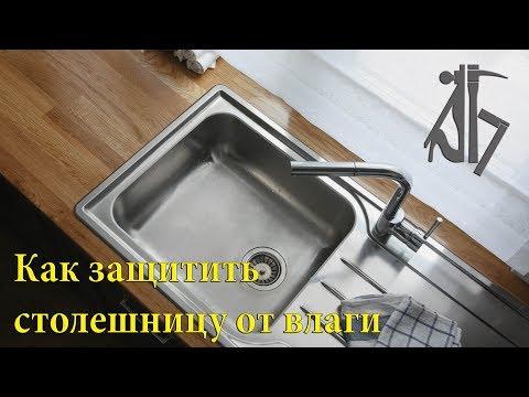 Как защитить тумбу под раковиной от воды
