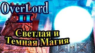 Прохождение Overlord 2 (Повелитель 2) - часть 25 - Светлая и Темная Магия