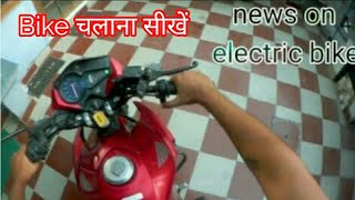 Learn how to ride bike ! news on electric bikes