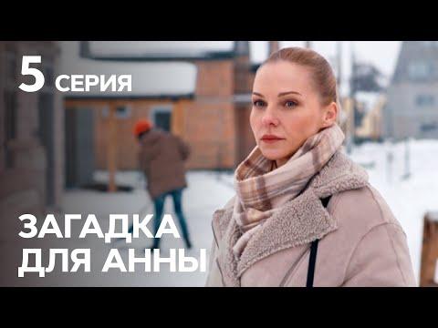 Телеканал СТБ: Детектив Загадка для Анны: серия 5 | Лучшие СЕРИАЛЫ 2019