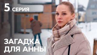 Детектив Загадка для Анны: серия 5 | Лучшие СЕРИАЛЫ 2019