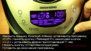 Сбитень медовый в мультиварке REDMOND M150. Рецепты для мультиварки