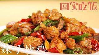 """学一道中国名菜""""辣子鸡"""" 十一回家做给爸妈吃!【回家吃饭  20160930】"""