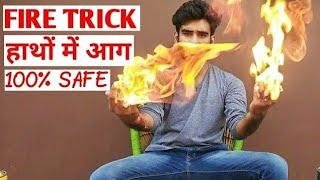 FIRE TRICK || हाथो मे आग का जादू || sanitizer trick