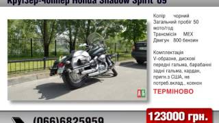 Мотоцикл Круїзер Чоппер Honda Shadow Spirit 2009 AvtoBazarTV №793(Мотоцикл Круїзер Чоппер Honda Shadow Spirit 2009 на AvtoBazar.ua Подробнее об авто: ..., 2016-06-27T09:32:38.000Z)