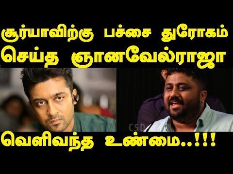 Actor Suriya Gnanavel Raja Controversy...