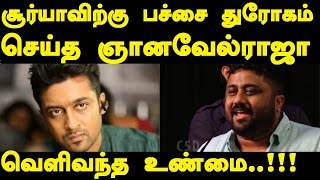Actor Suriya Gnanavel Raja Controversy Video By Trendswood | Thanu Speech | Tamil Cinema News