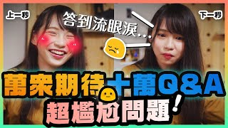 100K Q&A 🔥 Extremely embarrassing questions! Tears came out 😭 (ENG SUB)