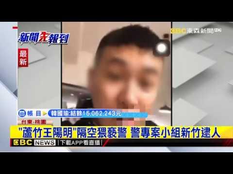 「蘆竹王陽明」隔空猥褻警 警專案小組新竹逮人
