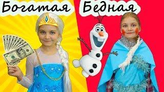 Богатая Эльза и Бедная Эльза Холодное Сердце 2 | Frozen 2