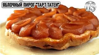 Яблочный пирог Тарт Татен - рецепт