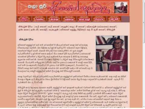 Usage Of Sinhala Names