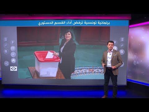 برلمانية تونسية ترفض أداء القسم الدستوري وترديد النشيد الوطني بشكل جماعي  - نشر قبل 2 ساعة